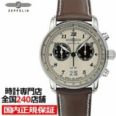 ツェッペリン LZ127 グラーフ・ツェッペリン 8684-5 メンズ 腕時計 クオーツ 革ベルト アイボリー クロノグラフ