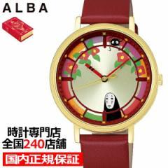 アルバ 千と千尋の神隠し 20周年記念限定モデル カオナシ ACCK718 レディース 腕時計 電池式 クオーツ 革ベルト