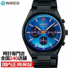 11月6日発売/予約 セイコー WIRED ワイアード REFLECTION リフレクション 2021 ウィンター 限定モデル AGAT743 メンズ 腕時計 クオーツ