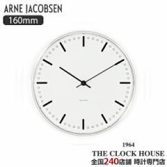 ARNE JACOBSEN アルネヤコブセン CITY HALL シティホール 160mm 掛時計 ウォールクロック AJ43621 インテリア