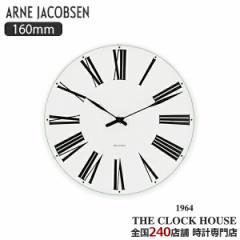 ARNE JACOBSEN アルネヤコブセン ROMAN ローマン 160mm 掛時計 ウォールクロック AJ43622 インテリア