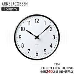 ARNE JACOBSEN アルネヤコブセン STATION ステーション 160mm 掛時計 ウォールクロック AJ43623 インテリア アラビア数字