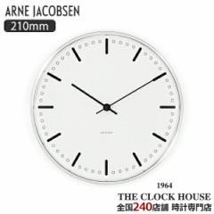 ARNE JACOBSEN アルネヤコブセン CITY HALL シティホール 210mm 掛時計 ウォールクロック AJ43631 インテリア