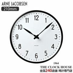 ARNE JACOBSEN アルネヤコブセン STATION ステーション 210mm 掛時計 ウォールクロック AJ43633 インテリア アラビア数字