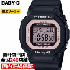 BABY-G ベビーG スクエア BGD-5000U-1BJF レディース 腕時計 電波ソーラー デジタル 樹脂バンド ブラック ピンク 国内正規品 カシオ