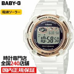 BABY-G ベビーG BGR-3003U-7AJF レディース 腕時計 電波ソーラー デジタル 樹脂バンド ホワイト 国内正規品 カシオ