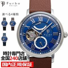 フルボデザイン ユアチョイス サンド F8402BL メンズ 腕時計 自動巻き 革ベルト ブルー オープンハート 選べるベルト4種類