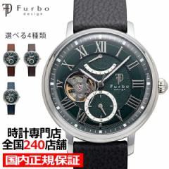 フルボデザイン ユアチョイス サンド F8402GR メンズ 腕時計 自動巻き 革ベルト グリーン オープンハート 選べるベルト4種類