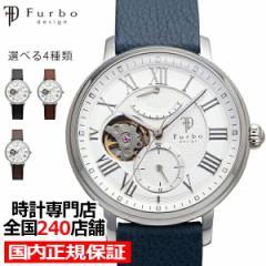 フルボデザイン ユアチョイス サンド F8402SI メンズ 腕時計 自動巻き 革ベルト シルバーホワイト オープンハート 選べるベルト4種類