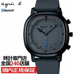 agnes b. アニエスベー ワールドタイム 数量限定モデル FCRB701 メンズ 腕時計 クオーツ シリコン Bluetooth グレー 国内正規品 セイコー