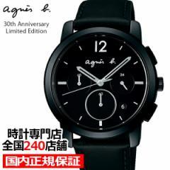 agnes b. アニエスベー チェンジャブル ペア 30周年 限定モデル FCRT710 メンズ 腕時計 クオーツ 革ベルト クロノグラフ ブラック 国内正