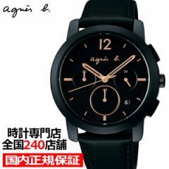 agnes b. アニエスベー チェンジャブル ペア FCRT963 メンズ 腕時計 クオーツ 革ベルト クロノグラフ ブラック 国内正規品 セイコー