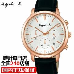 agnes b. アニエスベー sam サム FCRT965 メンズ 腕時計 クオーツ 電池式 クロノグラフ 革ベルト ペア 国内正規品 セイコー