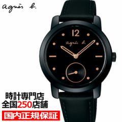 agnes b. アニエスベー チェンジャブル ペア FCST987 レディース 腕時計 クオーツ 革ベルト ブラック 国内正規品 セイコー