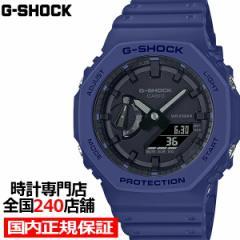 8月6日発売 G-SHOCK Gショック 2100シリーズ GA-2100-2AJF メンズ 腕時計 電池式 アナデジ 樹脂バンド ネイビー 国内正規品 カシオ カシ