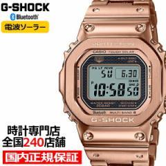 G-SHOCK Gショック フルメタル ローズゴールド GMW-B5000GD-4JF メンズ 腕時計 電波ソーラー Bluetooth デジタル 国内正規品 カシオ