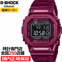 G-SHOCK ジーショック フルメタル ボルドー GMW-B5000RD-4JF メンズ 腕時計 電波ソーラー Bluetooth デジタル 反転液晶 国内正規品