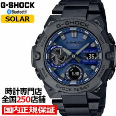 G-SHOCK Gショック G-STEEL Gスチール GST-B400BD-1A2JF メンズ腕時計 ソーラー Bluetooth アナログ デジタル 薄型 ブルー ブラック 正規