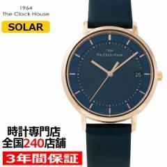 ザ・クロックハウス カジュアルスタイル LCA1003-NV1B レディース 腕時計 ソーラー 革ベルト ネイビー シンプル ミニマル 雑誌掲載 着用