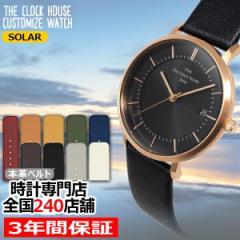 5月1日発売 ザ・クロックハウス カスタマイズウォッチ ノルディックカジュアル LCA1004-BK1 レディース 腕時計 ソーラー 革ベルト ブラッ