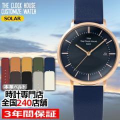 5月1日発売 ザ・クロックハウス カスタマイズウォッチ ノルディックカジュアル LCA1004-NV1 レディース 腕時計 ソーラー 革ベルト ネイビ