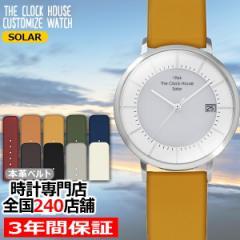 5月1日発売 ザ・クロックハウス カスタマイズウォッチ ノルディックカジュアル LCA1004-WH1 レディース 腕時計 ソーラー 革ベルト ホワイ