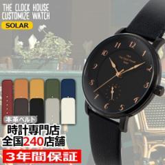 5月1日発売 ザ・クロックハウス カスタマイズウォッチ フレンチカジュアル LCA1005-BK2 レディース 腕時計 ソーラー 革ベルト ブラック 2