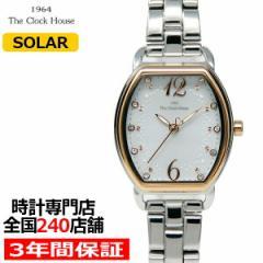 ザ・クロックハウス 腕時計 レディース ソーラー ホワイト シルバー 秒針 ハート キラキラ おしゃれ フェミニン カジュアル LFCシリーズ