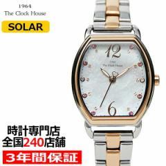 ザ・クロックハウス 限定モデル 腕時計 レディース ソーラー 白蝶貝 ハート キラキラ おしゃれ フェミニン カジュアル LFCシリーズ LFC10