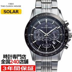 ザ・クロックハウス MBC1003-BK2A ビジネスカジュアル メンズ 腕時計 ソーラー ステンレス ブラック メタル クロノグラフ 雑誌掲載