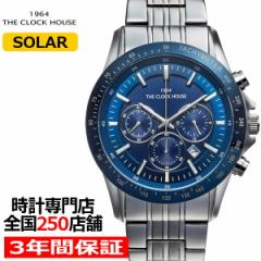 ザ・クロックハウス MBC1003-BL1A ビジネスカジュアル メンズ 腕時計 ソーラー ステンレス ブルー メタル クロノグラフ 雑誌掲載