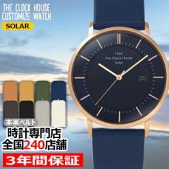 5月1日発売 ザ・クロックハウス カスタマイズウォッチ ノルディックカジュアル MCA1004-NV1 メンズ 腕時計 ソーラー 革ベルト ネイビー