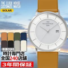 5月1日発売 ザ・クロックハウス カスタマイズウォッチ ノルディックカジュアル MCA1004-WH1 メンズ 腕時計 ソーラー 革ベルト ホワイト
