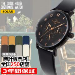 5月1日発売 ザ・クロックハウス カスタマイズウォッチ フレンチカジュアル MCA1005-BK2 メンズ 腕時計 ソーラー 革ベルト ブラック マル