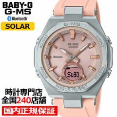 8月6日発売 BABY-G ベビーG G-MS ジーミズ MSG-B100-4AJF レディース 腕時計 ソーラー Bluetooth アナデジ ピンク 樹脂バンド 国内正規品