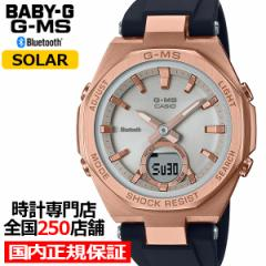 8月6日発売 BABY-G ベビーG G-MS ジーミズ MSG-B100G-1AJF レディース 腕時計 ソーラー Bluetooth アナデジ ブラック 樹脂バンド 国内正