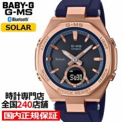 8月6日発売 BABY-G ベビーG G-MS ジーミズ MSG-B100G-2AJF レディース 腕時計 ソーラー Bluetooth アナデジ ネイビー 樹脂バンド 国内正