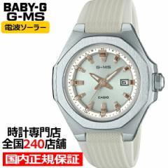 BABY-G ベビーG G-MS ジーミズ MSG-W350-7AJF レディース 腕時計 電波ソーラー オクタゴンベゼル 八角形 パールホワイト 国内正規品 カシ