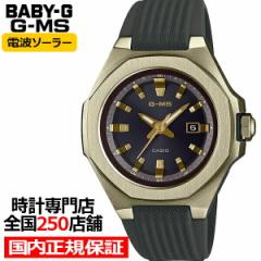 BABY-G ベビーG G-MS ジーミズ MSG-W350G-3AJF レディース 腕時計 電波ソーラー オクタゴンベゼル 八角形 オリーブグリーン 国内正規品