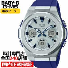 BABY-G ベビーG G-MS ジーミズ MSG-W600-2AJF レディース 腕時計 電波ソーラー アナデジ 樹脂バンド ネイビー 国内正規品 カシオ