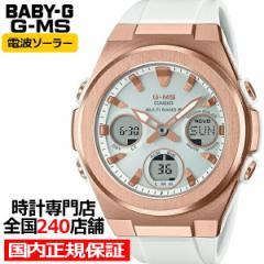 BABY-G ベビーG G-MS ジーミズ MSG-W600G-7AJF レディース 腕時計 電波ソーラー アナデジ 樹脂バンド ホワイト 国内正規品 カシオ