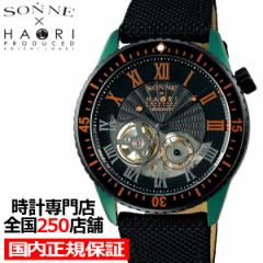 ゾンネハオリ N027 メカニカルダイバー 限定モデル N027GR-BK メンズ 腕時計 自動巻き コーデュラバンド スケルトン グリーン
