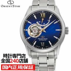 オリエントスター セミスケルトン ブルーアワー RK-AT0011A メンズ 腕時計 機械式 自動巻き メタル ブルー オープンハート 日の出 日没