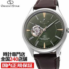 9月16日発売 オリエントスター クラシック セミスケルトン ペアモデル RK-AT0202E メンズ 腕時計 機械式 自動巻き レザーバンド オープン