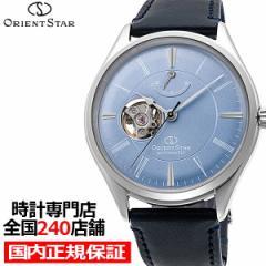 9月16日発売 オリエントスター クラシック セミスケルトン ペアモデル RK-AT0203L メンズ 腕時計 機械式 自動巻き レザーバンド オープン