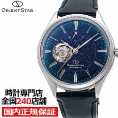 10月14日発売/予約 オリエントスター クラシック セミスケルトン 70周年記念限定モデル RK-AT0205L メンズ 腕時計 機械式 革バンド オー