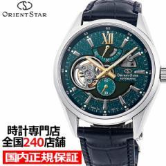 10月14日発売/予約 オリエントスター モダンスケルトン 70周年記念限定モデル RK-AV0118L メンズ 腕時計 機械式 グリーンダイヤル ネイビ