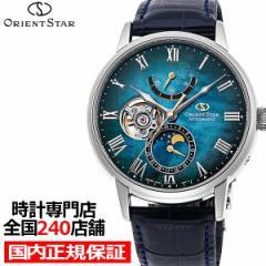 10月14日発売/予約 オリエントスター メカニカルムーンフェイズ 70周年記念限定モデル RK-AY0109A メンズ 腕時計 機械式 グリーン白蝶貝