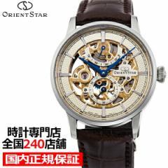 オリエントスター クラシック スケルトン RK-AZ0001S メンズ 腕時計 機械式 手巻き ワニ革バンド シャンパンゴールド ブラウン 彗星 銀河
