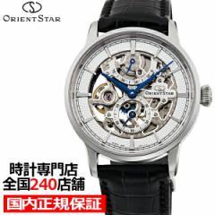 オリエントスター クラシック スケルトン RK-AZ0002S メンズ 腕時計 機械式 手巻き ワニ革バンド シルバー ブラック 彗星 銀河